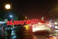 ลุ้นระบายให้ทันเช้า! หลังฝนถล่มกรุงหนัก น้ำเอ่อท่วมหลายพื้นที่ บางจุดกลายเป็นคลอง