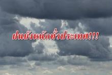 อากาศวันนี้ เหนือ-กลางฝนฟ้าคะนอง-ตกหนักบางแห่ง กทม.40%