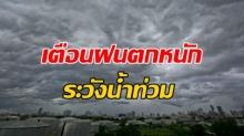 ฝนตกหนัก เตือนภัย 38 จังหวัด เจอพิษน้ำท่วมฉับพลัน-น้ำป่า เสี่ยงอันตรายถึงจันทร์นี้