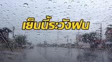 กรมอุตุฯ เตือน ฝนถล่มหนักต่อเนื่อง พื้นที่ต่อไปนี้ เตรียมรับมือ ระวังน้ำท่วมฉับพลัน