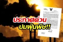 ร่อนหนังสือถึงผู้ว่าฯสั่งเข้มห้ามเผา1,500โรงงาน หยุด-ลดกำลังผลิต