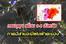 กรมอุตุฯ เตือน 14 จังหวัดภาคอีสาน จะมีฝนฟ้าคะนอง ร้อยละ 30 ของพื้นที่ กับมีลมกระโชกแรง