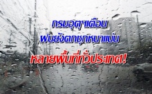กรมอุตุฯเตือน ฝนยังตกชุกหนาแน่น 'เหนือ-อีสาน-ตะวันออก' กทม.วันนี้มีฝน60%ของพื้นที่