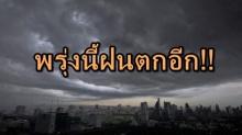 กรมอุตุฯ เตือน 2 - 6 ก.พ. นี้ ความกดอากาศสูงจากจีนปกคลุมไทย ส่งผลเกิดฝนฟ้าคะนอง