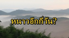 กรมอุตุฯ!! ประกาศ ฉ.4 อากาศหนาวเย็นบริเวณประเทศไทยตอนบน อุณหภูมิลดลง 4-6 องศาฯ