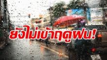 อุตุฯ เผยฝนตกยาว ๆ ถึง 7 พ.ค. ยันประเทศไทยยังไม่เข้าฤดูฝน