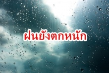 อุตุ เตือน ทั่วไทยระวังฝนตกหนัก