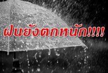 อุตุเตือน!!อีสาน-ใต้ฝนหนักบางแห่ง กทม.ช่วงบ่ายถึงค่ำมีฝน40%
