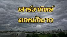 กรมอุตุฯ เตือนเสาร์ อาทิตย์นี้ เตรียมรับมือฝนถล่มหนัก เกือบทั่วประเทศ งานนี้มาเต็ม!