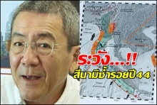 มีสิทธิ์ประวัติศาสตร์ซ้ำรอย! นักวิชาการ เผย ประเทศไทยเสี่ยงเกิดสึนามิ