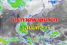 """อุตุฯ ฉ.21 แจ้ง """"พายุ """"ปาบึก""""จะเคลื่อนลงทะเลอันดามันวันนี้"""