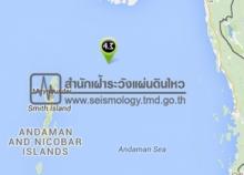 ผวา!! แผ่นดินไหวหมู่เกาะอันดามัน 4.3 ห่างจากเมืองกาญจน์ 483 กม.