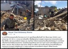 สถานฑูตไทย ออกประกาศ!กรณีแผ่นดินไหวใหญ่ที่อิตาลี่