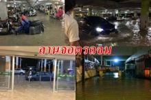 ลานจอดห้างโลตัสจม  ฝนถล่มตัวเมืองสงขลา