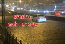 สภาพ กทม. ล่าสุด!!หลังห่าฝนถล่ม น้ำท่วมเกือบครึ่งคันรถ(คลิป)