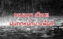 เตือน!! ฝนหนาแน่นและตกหนักบางพื้นที่