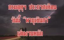 """วันนี้กระทบหนัก!! """"กรมอุตุฯ"""" แจ้งเตือนพายุ """"เซินกา"""" ทำไทยฝนตกหนัก! ประชาชนเตรียมเฝ้าระวัง!"""