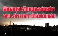 """พิษพายุ!! เตือนฝนถล่มหนัก กทม.-ต่างจังหวัด น้ำท่วมฉับพลัน-น้ำป่า """"ทกซูรี"""" กระทบไทย!!"""