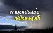 ด่วน!! พายุดีเปรสชั่นเข้าไทยพรุ่งนี้ ประกาศเตือน 52 จว.โดนฝนถล่ม-น้ำท่วมฉับพลัน