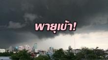 ประกาศเตือน!! กรมอุตุฯ เผย พายุบอละเวน  ส่งผลให้วันที่ 6-7 ม.ค.ไทยได้รับผลกระทบ
