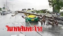 พิษพายุร้อน ถล่มธัญบุรี เสาไฟฟ้าล้มทับรถ ขวางถนนรังสิต-นครนายก ติดหนึบยาวนับ 10 กิโล