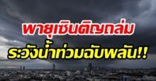 """กรมอุตุฯ ประกาศเตือน!! ฉบับที่ 7 """"พายุเซินติญ"""" ทำฝนตกหนัก ระวังน้ำท่วมฉับพลัน!!"""