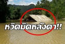 เห็นแต่หลังคา!หมู่บ้านเหนือเขื่อนแก่งกระจานอ่วมหนัก น้ำท่วมสูงเกิน2เมตร