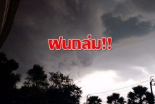 มรสุมลงใต้! ฝนถล่ม 35 จังหวัด เตือนท่วมฉับพลัน-น้ำป่า-คลื่นยักษ์
