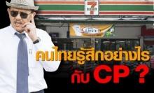 ชูวิทย์ตอบให้ ทำไมคนไทยไม่ปลื้ม CP ?