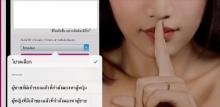 เว็บ หาชู้ โผล่ไทย ชาวเน็ตอึ้งคำโฆษณาเว็บ โด่งดังที่สุดในเรื่องการนอกใจ
