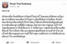 เตือน ! นักท่องเที่ยวไทย งดใช้ธงไตรรงค์นำทัวร์ในตุรกี