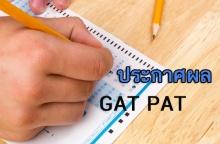 การศึกษาไทย!ชวนอึ้ง!  คะแนน GAT-PAT เกือบทุกวิชาไม่ถึงครึ่ง !