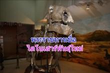 ชื่อไดโนเสาร์ตัวแรกของไทย
