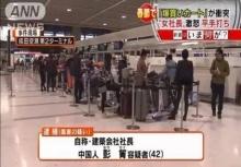 สุดเอือม!!2นทท.จีนตบกันกลางสนามบิน แค่รถเข็นชนกัน!!