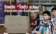 แกนนำนศ.ฮ่องกงถูกกักตัวสุวรรณภูมิ ห้ามเข้าไทย หลังจีนขอมา อดพูดที่จุฬาฯ