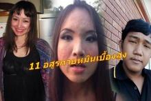 ส่องรังนรก 11 อสูรกายหมิ่นเบื้องสูง เกิดในไทย ตายในต่างแดน ใครอยู่ไหนไปดูกัน
