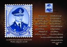 ไปรษณีย์ไทย เปิดจองการ์ดที่ระลึกพระบรมฉายาลักษณ์ ร.9 ฟรี 7 พ.ย.นี้