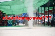 สาธุรัวๆ!!! อาเพศหรือธรณีจะสูบ???เกิดพายุหมุนหน้าเต็นท์ศิษย์ธรรมกาย