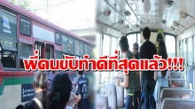 แตกตื่นทั้งรถเมล์!!! คนขับตัดสินใจฝ่าไฟแดงกลางกรุง หลังผดส.สาวเกิดน้ำลายฟูมปาก?