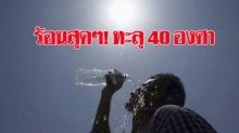 ด่วน!!!! ร้อนสุดๆ เหนือ-อีสาน-กลางทะลุ40องศา กรุงก็เฉียดแล้ว อุตุยังเตือนพายุฤดูร้อนถึง19มี.ค.