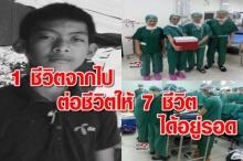 ชื่นชมเด็กชายวัย14 บริจาคอวัยวะช่วย 7 ชีวิต ก่อนตัวเองสิ้นใจ!! (คลิป)