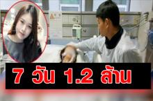 พ่อรุดเยี่ยม น้องมิน ถึงเกาหลี เผยพ้นโคม่า แต่ยังไม่ฟื้น สุรปค่ารักษา 7 วัน 1.2 ล้านแล้ว!!!