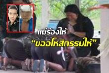 """สลด!!! 8 ทหารก้มกราบเท้าแม่พลทหารเบนซ์ แม่ร้องไห้บอก """"ขออโหสิกรรมให้"""""""