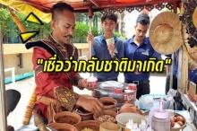โคตรอึ้ง!! พ่อค้าไอศกรีมแต่งกายเป็นนักรบไทยโบราณเชื่อกลับชาติมาเกิด!!