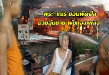 สาธุ!! ไฟไหม้ชุมชนวัดโมลีฯ พระ-เณรลุยไฟ ยอมผิดศีลช่วยอุ้มยาย พ้นกองเพลิง