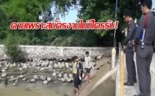 พบแล้ว!!! ศพหนุ่มวัย 20 ปี กระโดดสะพานคลองลัดโพธิ์ เหตุเพราะสมัครงานไม่มีใครรับ!