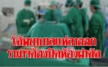 รามาฯ โต้ข่าวลือ!! พยาบาลแห่ลาออกจนต้องปิดห้องผ่าตัด! ชี้ยังให้บริการประชาชนปกติ