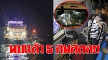 พบแล้ว 5 ศพสลด!! นักเรียนดำน้ำถ่ายภาพใต้ทะเล-เสียชีวิตติดใต้ซาก เรืออับปาง!!