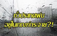 ทั่วประเทศฝนอยู่ในเกณฑ์กระจาย?! มาเช็คกันจังหวัดไหนหนักสุด!