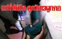 แม่ใจสลาย!! กลับบ้านมาเจอลูกสาววัย 13 ผูกคอตาย!! ทั้งชุดเนตรนารี พบปมมีปัญหาความรัก!!
